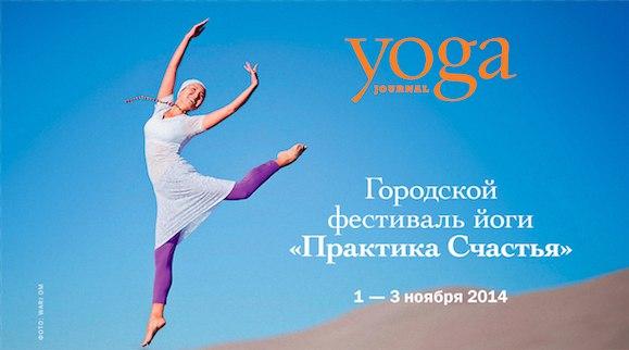 Городской фестиваль йоги в Москве с 1 ноября по 3 ноября 2014