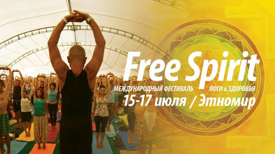 V Международный фестиваль йоги и здоровья Free Spirit